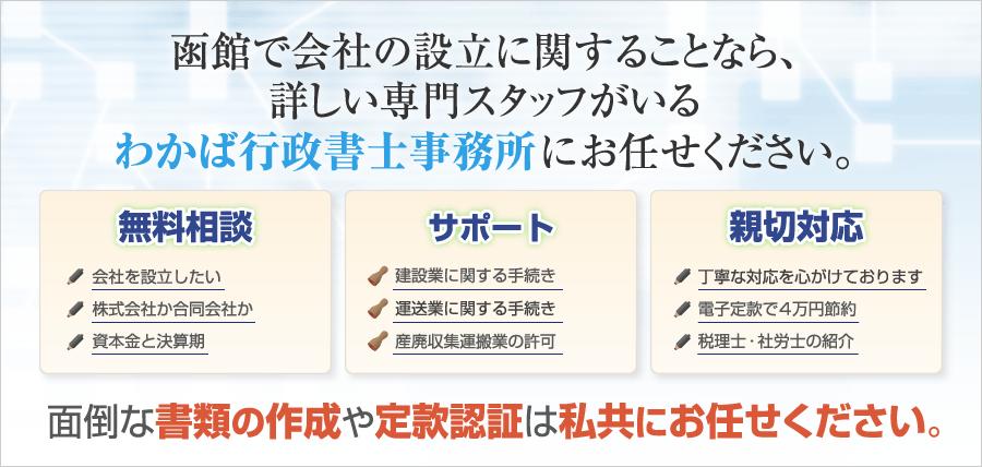 函館で会社の設立に関することなら、詳しい専門スタッフがいるわかば行政書士事務所にお任せください。
